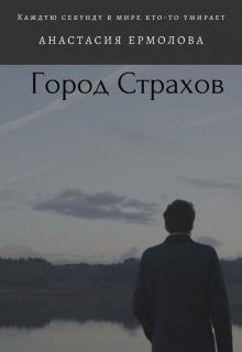 """Книга. """"Город Страхов"""" читать онлайн"""