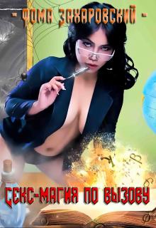 """Книга. """"Секс-магия по вызову"""" читать онлайн"""