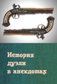 "Книга. ""Пушкин и Дантес. История дуэли в анекдотах"" читать онлайн"