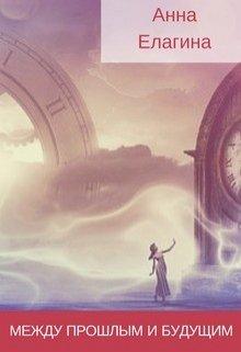 """Книга. """"Между прошлым и будущим"""" читать онлайн"""