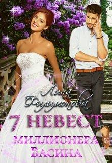 """Книга. """"7 невест миллионера Васина"""" читать онлайн"""