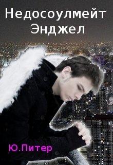 "Книга. ""Недосоулмейт Энджел"" читать онлайн"