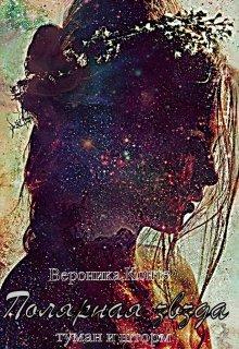 """Обложка книги """"Полярная звезда. Туман и шторм"""""""