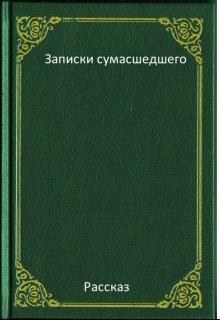 """Книга. """"Записки сумасшедшего"""" читать онлайн"""