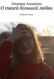 """Книга. """"О твоей большой любви"""" читать онлайн"""