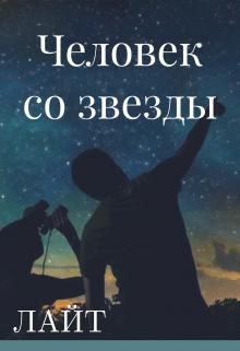"""Книга. """"Человек со звезды"""" читать онлайн"""