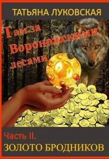 """Книга. """"Там за Вороножскими лесами. Часть 2. Золото бродников"""" читать онлайн"""