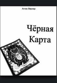 """Книга. """"Черная Карта"""" читать онлайн"""
