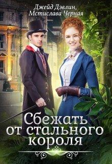"""Книга. """"Сбежать от стального короля"""" читать онлайн"""