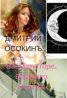 """Книга. """"Васькино горе, Васькино счастье"""" читать онлайн"""