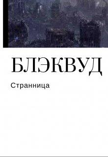 """Книга. """"Блэквуд"""" читать онлайн"""