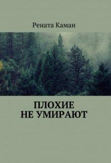 """Книга. """"Плохие не умирают """" читать онлайн"""