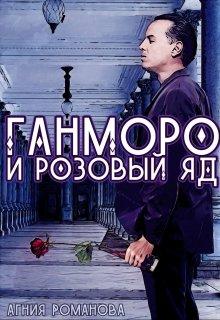 """Обложка книги """"Ганморо и розовый яд"""""""