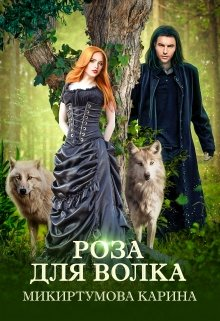 "Книга. ""Роза для волка"" читать онлайн"