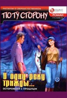 """Книга. """"В одну реку трижды..."""" читать онлайн"""