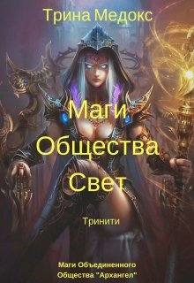 """Книга. """"Маги Общества Свет - Тринити"""" читать онлайн"""