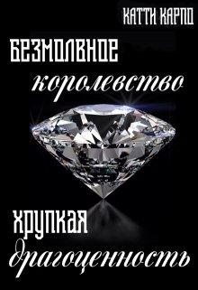 """Книга. """"Безмолвное королевство, хрупкая драгоценность (1-ая часть)"""" читать онлайн"""