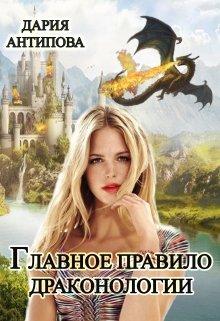 """Книга. """"Главное правило драконологии"""" читать онлайн"""