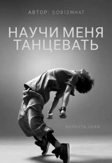 "Книга. ""Научи меня танцевать"" читать онлайн"
