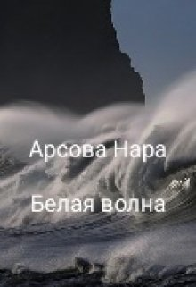 "Книга. ""Белая волна"" читать онлайн"