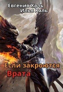 """Книга. """"Если закроются Врата"""" читать онлайн"""
