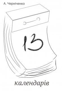 "Книга. ""13 календарів"" читати онлайн"