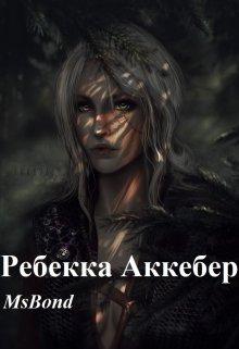 "Книга. ""Ребекка Аккебер"" читать онлайн"