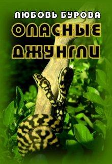 """Книга. """"Опасные джунгли"""" читать онлайн"""