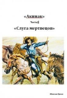 """Книга. """"«акинак» -  Часть1 «слуга мертвецов»"""" читать онлайн"""