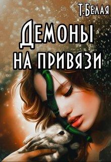 "Книга. ""Демоны на привязи"" читать онлайн"