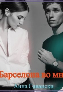 """Книга. """"Барселона во мне"""" читать онлайн"""