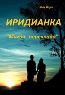 "Книга. ""Иридианка. Магический переклад"" читать онлайн"