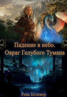 """Книга. """"Падение в небо. Овраг Голубого Тумана"""" читать онлайн"""