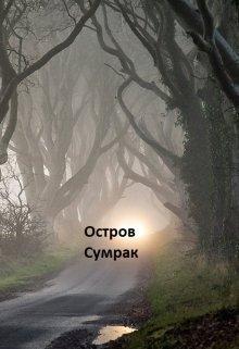 """Книга. """"Остров Сумрак"""" читать онлайн"""