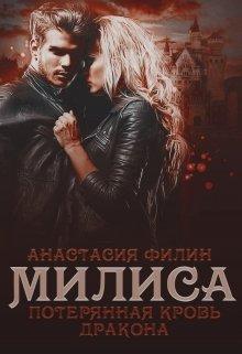 """Книга. """"Потерянная кровь дракона. Милиса"""" читать онлайн"""
