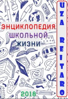 """Книга. """"Энциклопедия Школьной Жизни"""" читать онлайн"""