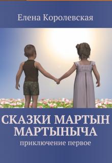 """Книга. """"Сказки Мартын Мартыныча. Знакомство."""" читать онлайн"""
