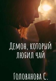 "Книга. ""Демон, который любил чай"" читать онлайн"