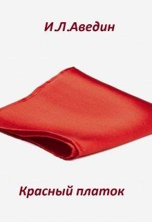 """Книга. """"Красный платок"""" читать онлайн"""