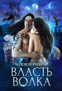 """Книга. """"Власть Волка"""" читать онлайн"""
