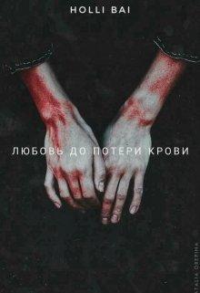 """Книга. """"Любовь до потери крови """" читать онлайн"""