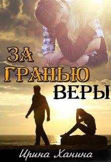 """Книга. """"За гранью Веры"""" читать онлайн"""