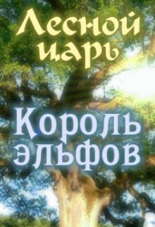 """Книга. """"Лесной царь: Король эльфов (семейные хроники - 2)"""" читать онлайн"""