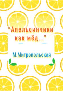 """Книга. """"""""Апельсинчики как мёд..."""""""" читать онлайн"""