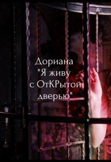 """Книга. """"Я живу с Открытой дверью."""" читать онлайн"""