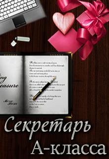 """Книга. """"Секретарь А-класса"""" читать онлайн"""