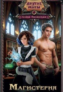 """Книга. """"Магистерия"""" читать онлайн"""