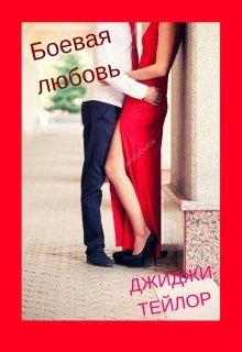 """Книга. """"Боевая любовь"""" читать онлайн"""