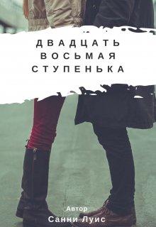 """Книга. """"Двадцать восьмая ступенька"""" читать онлайн"""
