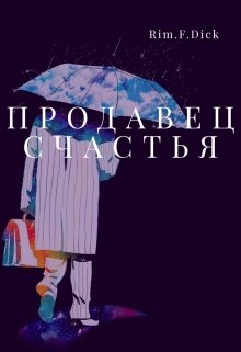 """Книга. """"Продавец счастья. Книга первая"""" читать онлайн"""